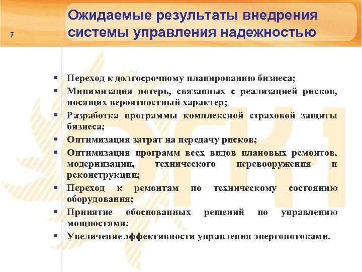 7 Ожидаемые результаты внедрения системы управления надежностью § Переход к долгосрочному планированию бизнеса; §