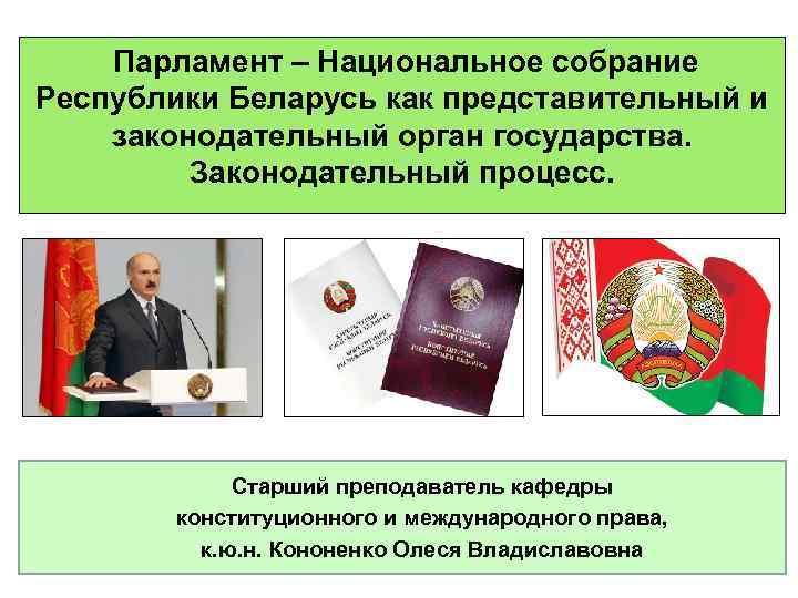 Парламент – Национальное собрание Республики Беларусь как представительный и законодательный орган государства. Законодательный процесс.