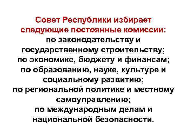 Совет Республики избирает следующие постоянные комиссии: по законодательству и государственному строительству; по экономике, бюджету