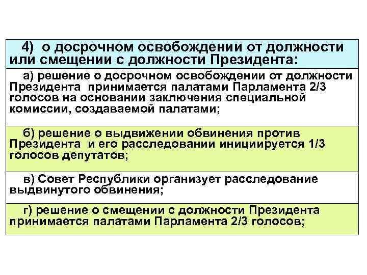 4) о досрочном освобождении от должности или смещении с должности Президента: а) решение о