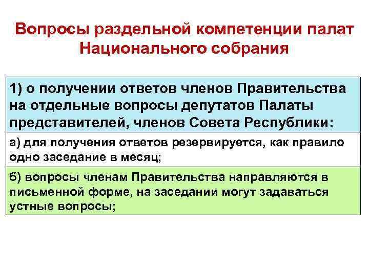 Вопросы раздельной компетенции палат Национального собрания 1) о получении ответов членов Правительства на отдельные