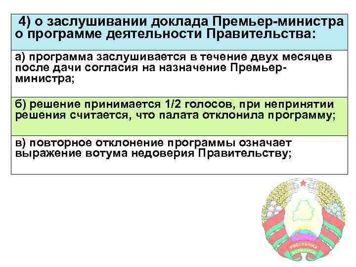 4) о заслушивании доклада Премьер-министра о программе деятельности Правительства: а) программа заслушивается в течение