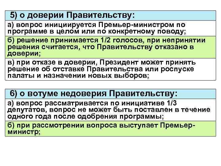 5) о доверии Правительству: а) вопрос инициируется Премьер-министром по программе в целом или по