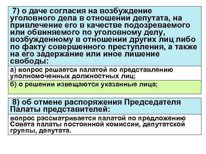 7) о даче согласия на возбуждение уголовного дела в отношении депутата, на привлечение его
