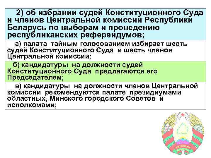 2) об избрании судей Конституционного Суда и членов Центральной комиссии Республики Беларусь по выборам