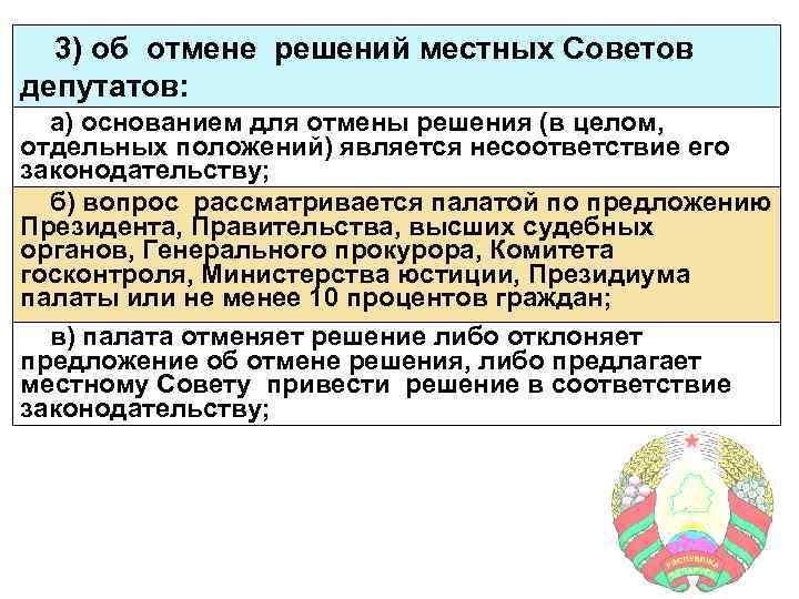 3) об отмене решений местных Советов депутатов: а) основанием для отмены решения (в целом,