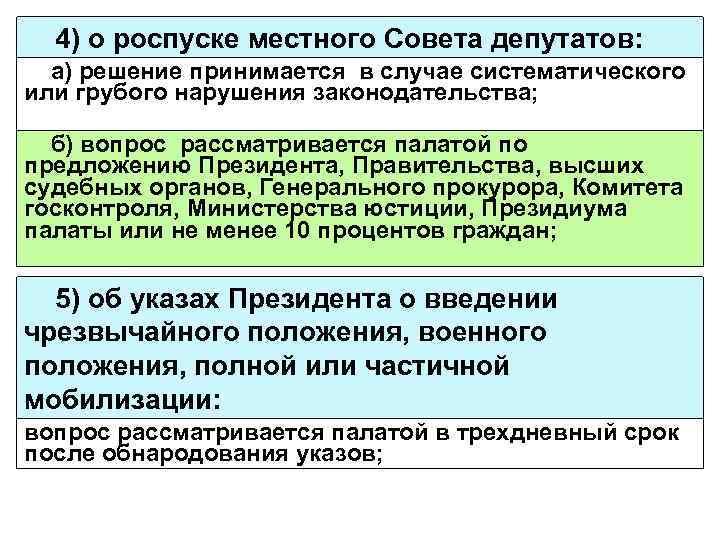 4) о роспуске местного Совета депутатов: а) решение принимается в случае систематического или грубого