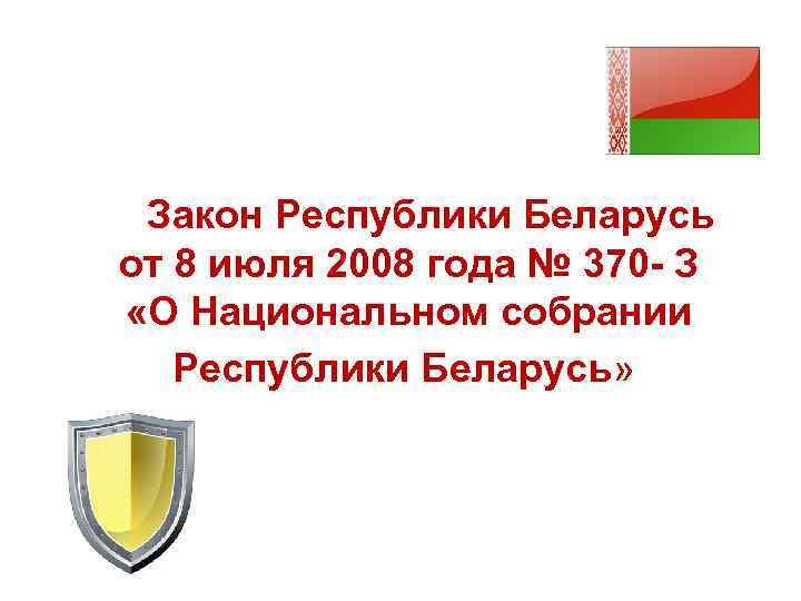 Закон Республики Беларусь от 8 июля 2008 года № 370 - З «О Национальном
