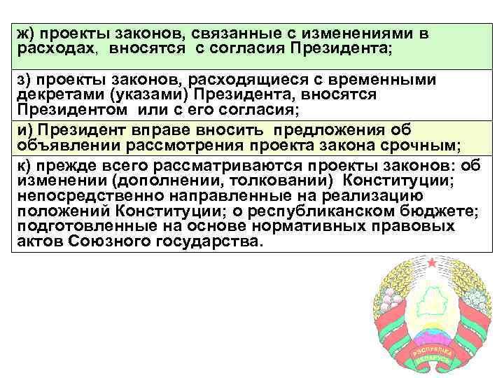 ж) проекты законов, связанные с изменениями в расходах, вносятся с согласия Президента; з) проекты
