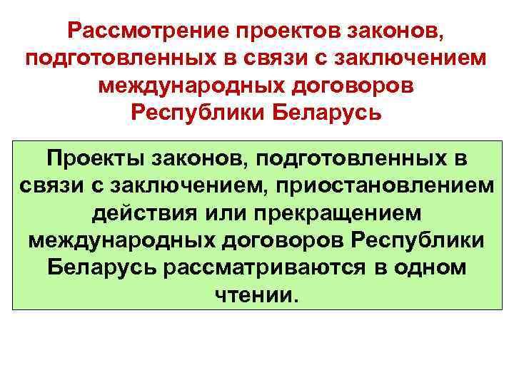 Рассмотрение проектов законов, подготовленных в связи с заключением международных договоров Республики Беларусь Проекты законов,