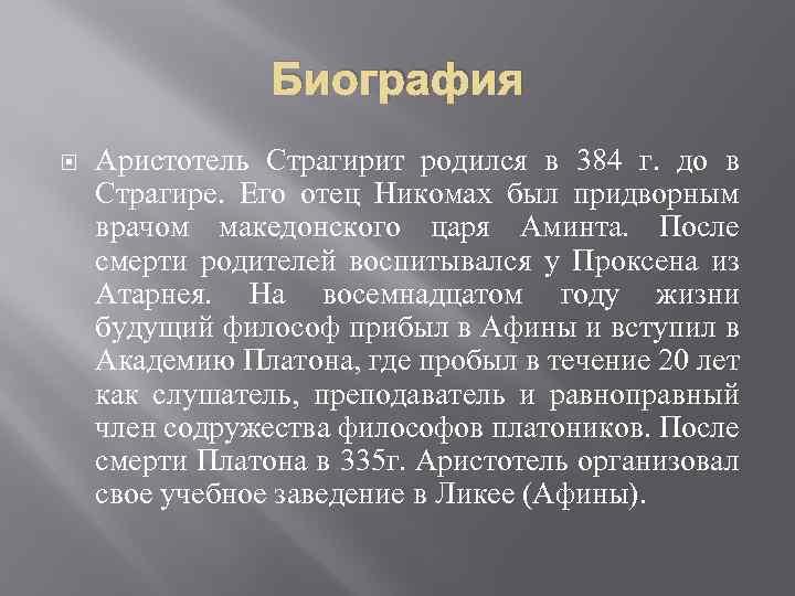 Биография Аристотель Страгирит родился в 384 г. до в Страгире. Его отец Никомах был