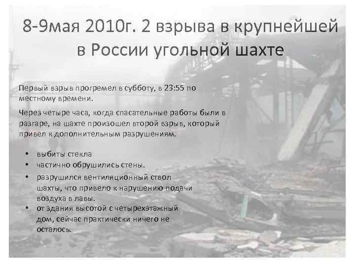 8 -9 мая 2010 г. 2 взрыва в крупнейшей в России угольной шахте Первый