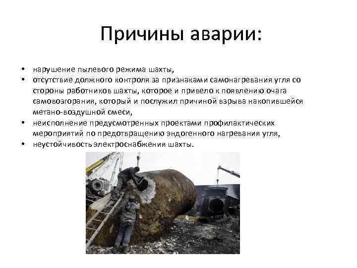 Причины аварии: • нарушение пылевого режима шахты, • отсутствие должного контроля за признаками самонагревания