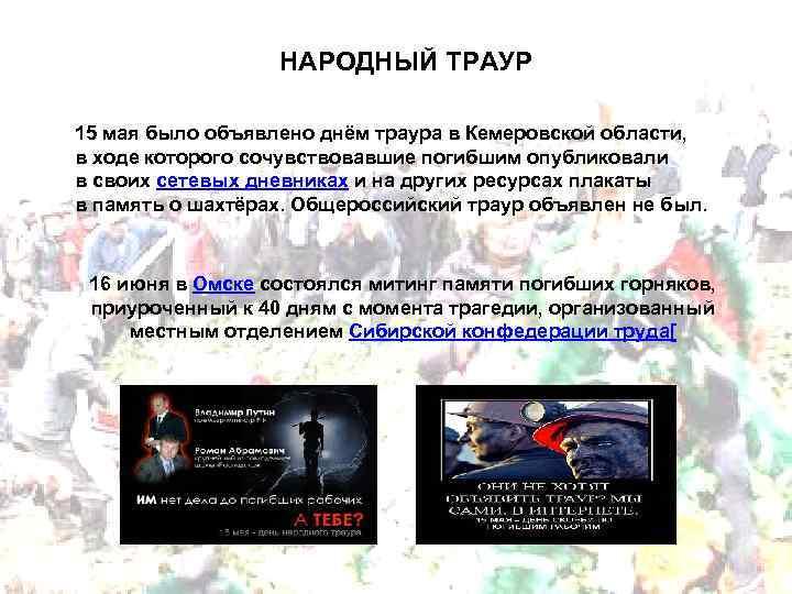 НАРОДНЫЙ ТРАУР 15 мая было объявлено днём траура в Кемеровской области, в ходе которого