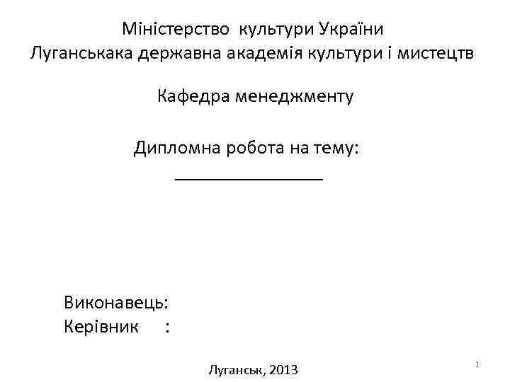Міністерство культури України Луганськака державна академія культури і мистецтв Кафедра менеджменту Дипломна робота на