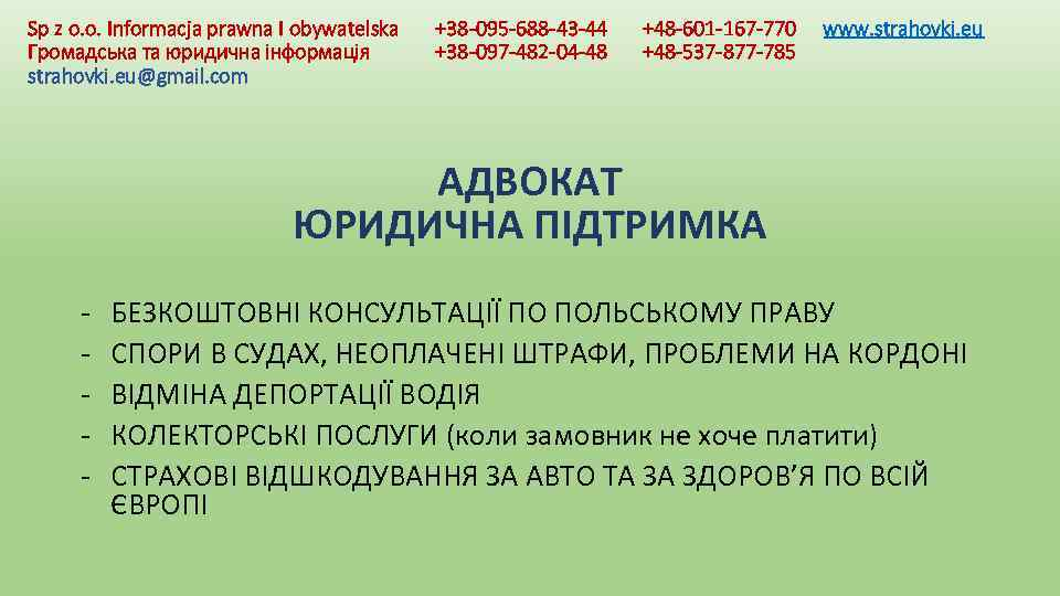 Sp z o. o. Informacja prawna I obywatelska Громадська та юридична інформація strahovki. eu@gmail.