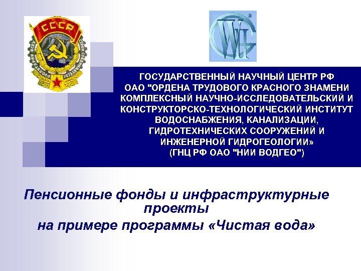 ГОСУДАРСТВЕННЫЙ НАУЧНЫЙ ЦЕНТР РФ ОАО