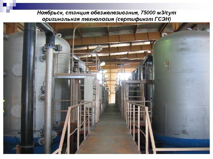 Ноябрьск, станция обезжелезивания, 75000 м 3/сут оригинальная технология (сертификат ГСЭН)