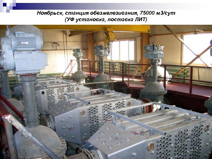 Ноябрьск, станция обезжелезивания, 75000 м 3/сут (УФ установка, поставка ЛИТ)