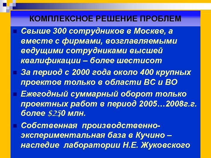 n n КОМПЛЕКСНОЕ РЕШЕНИЕ ПРОБЛЕМ Свыше 300 сотрудников в Москве, а вместе с фирмами,