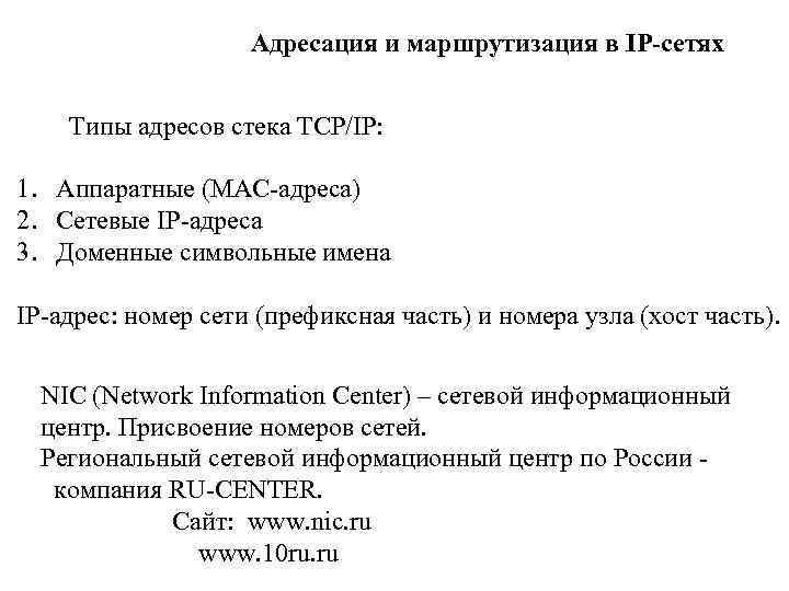 Адресация и маршрутизация в IP-сетях Типы адресов стека TCP/IP: 1. Аппаратные (МАС-адреса) 2. Сетевые
