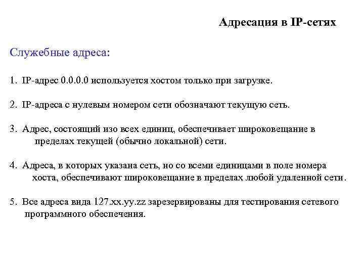 Адресация в IP-сетях Служебные адреса: 1. IP-адрес 0. 0 используется хостом только при загрузке.