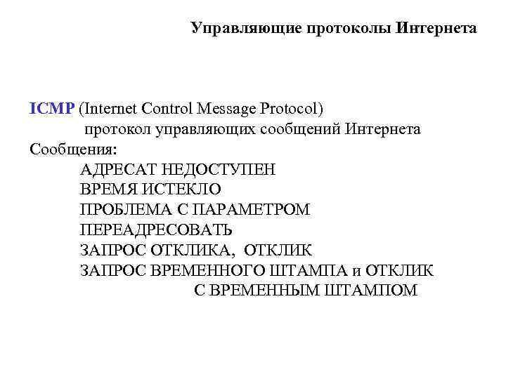 Управляющие протоколы Интернета ICMP (Internet Control Message Protocol) протокол управляющих сообщений Интернета Сообщения: АДРЕСАТ