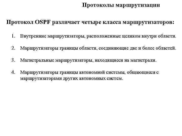 Протоколы маршрутизации Протокол OSPF различает четыре класса маршрутизаторов: 1. Внутренние маршрутизаторы, расположенные целиком внутри