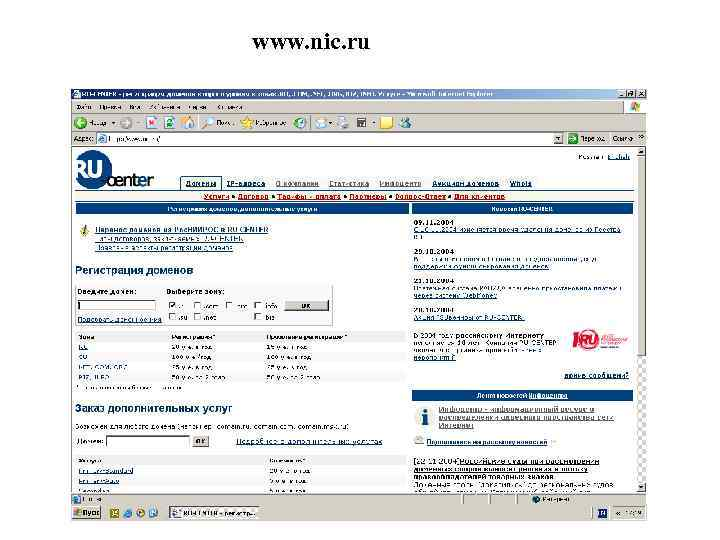 www. nic. ru