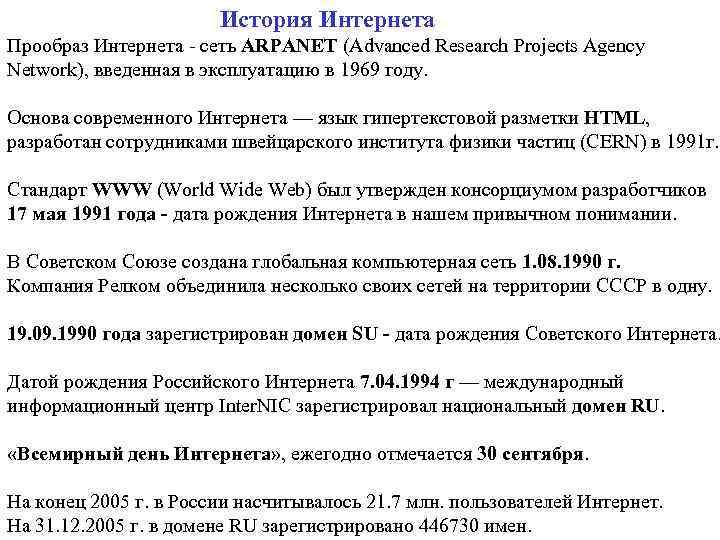 История Интернета Прообраз Интернета - сеть ARPANET (Advanced Research Projects Agency Network), введенная в