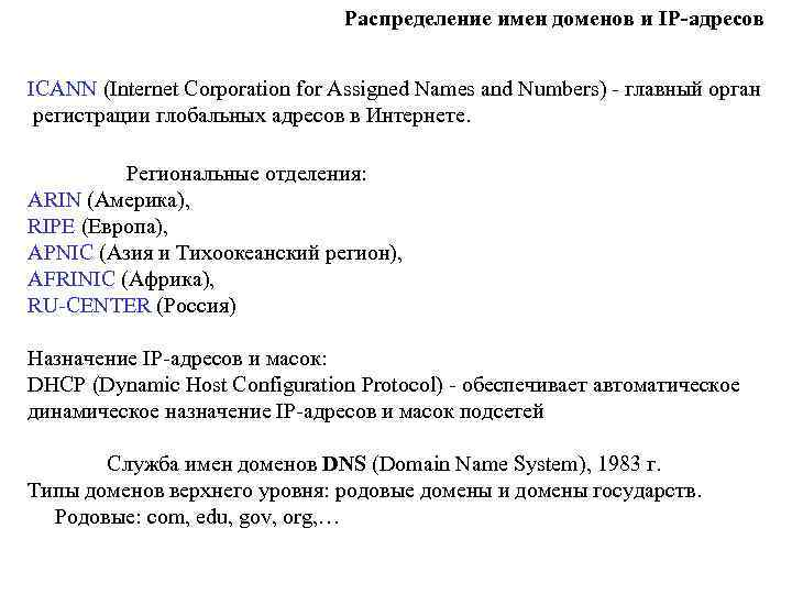Распределение имен доменов и IP-адресов ICANN (Internet Corporation for Assigned Names and Numbers) -