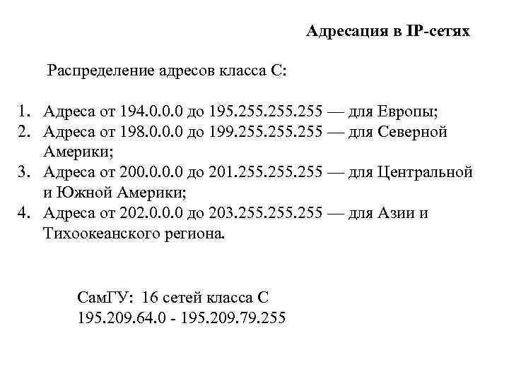 Адресация в IP-сетях Распределение адресов класса С: 1. Адреса от 194. 0. 0. 0