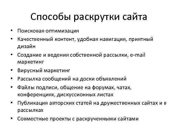 Методы продвижения интернет сайтов сайт русской чайной компании