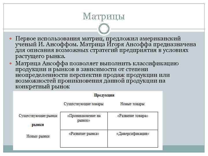 Матрицы Первое использования матриц, предложил американский ученый И. Ансоффом. Матрица Игоря Ансоффа предназначена для