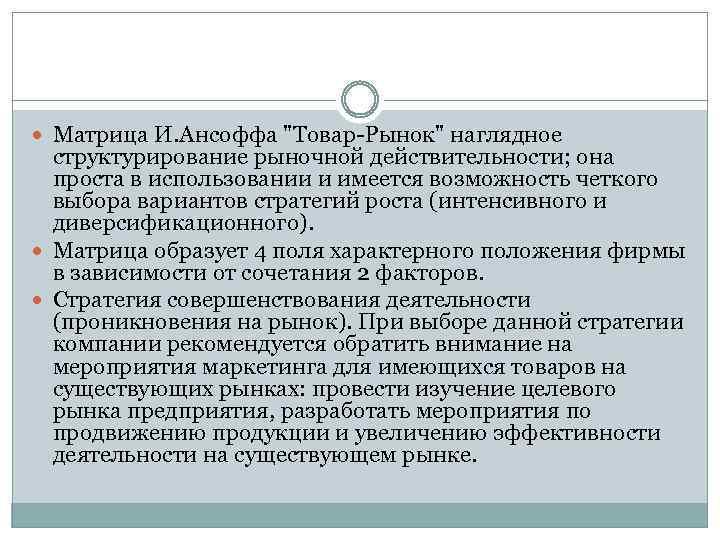 Матрица И. Ансоффа