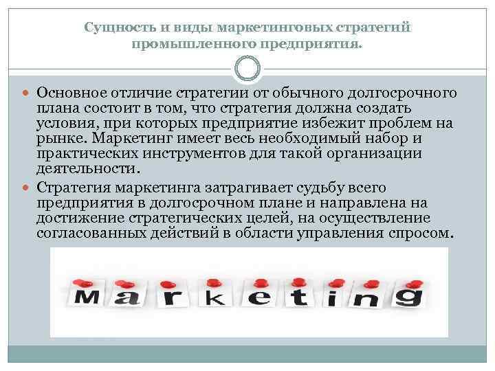 Сущность и виды маркетинговых стратегий промышленного предприятия. Основное отличие стратегии от обычного долгосрочного плана