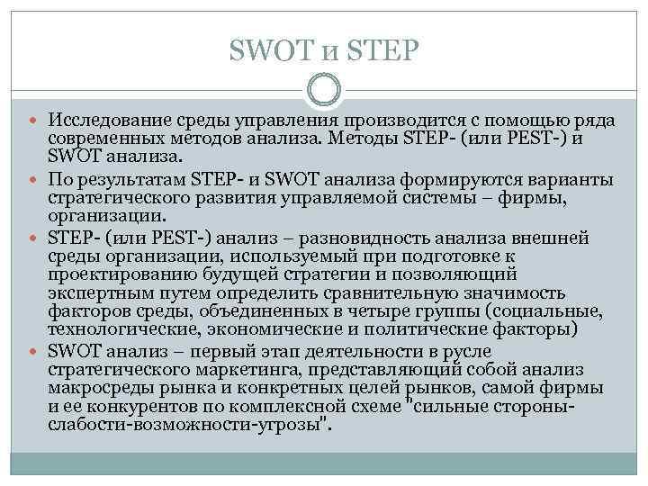 SWOT и STEP Исследование среды управления производится с помощью ряда современных методов анализа. Методы