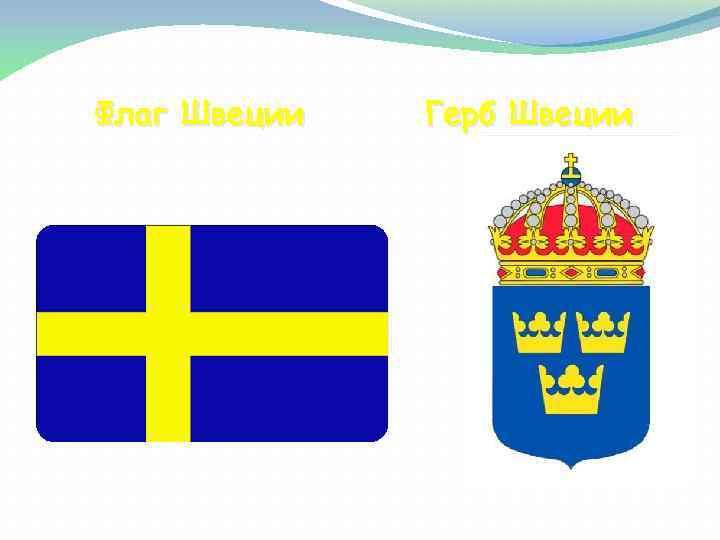 Флаг Швеции Герб Швеции