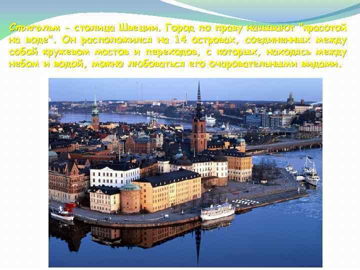 Стокгольм - столица Швеции. Город по праву называют