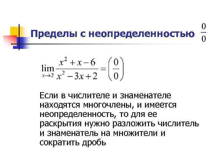 Пределы с неопределенностью Если в числителе и знаменателе находятся многочлены, и имеется неопределенность, то