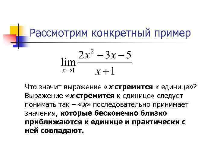 Рассмотрим конкретный пример Что значит выражение «х стремится к единице» ? Выражение «х стремится