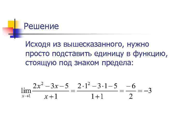 Решение Исходя из вышесказанного, нужно просто подставить единицу в функцию, стоящую под знаком предела: