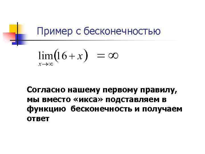 Пример с бесконечностью Согласно нашему первому правилу, мы вместо «икса» подставляем в функцию бесконечность