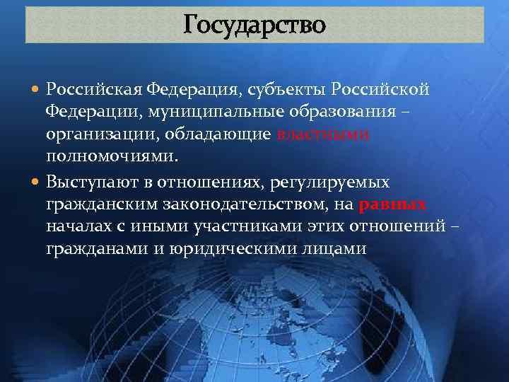 Государство Российская Федерация, субъекты Российской Федерации, муниципальные образования – организации, обладающие властными полномочиями. Выступают
