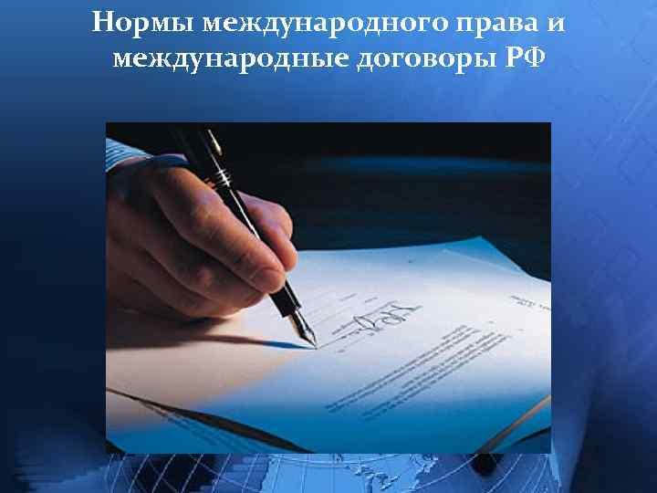 Нормы международного права и международные договоры РФ