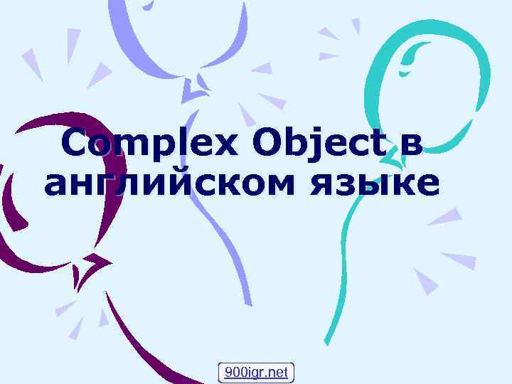 Complex Object в английском языке 900 igr. net