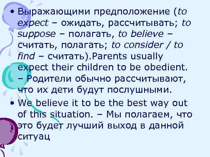 • Выражающими предположение (to expect – ожидать, рассчитывать; to suppose – полагать, to