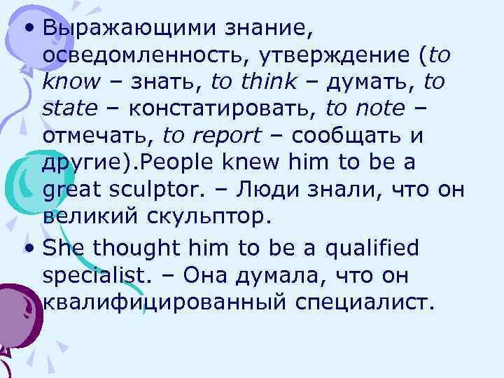 • Выражающими знание, осведомленность, утверждение (to know – знать, to think – думать,