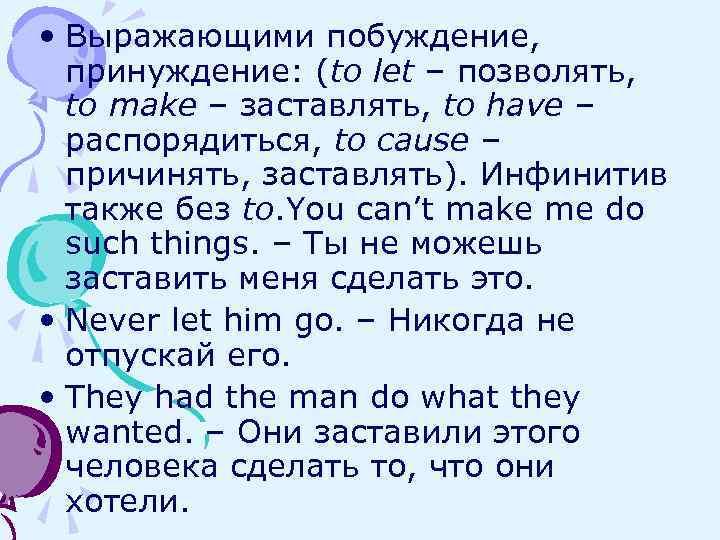 • Выражающими побуждение, принуждение: (to let – позволять, to make – заставлять, to