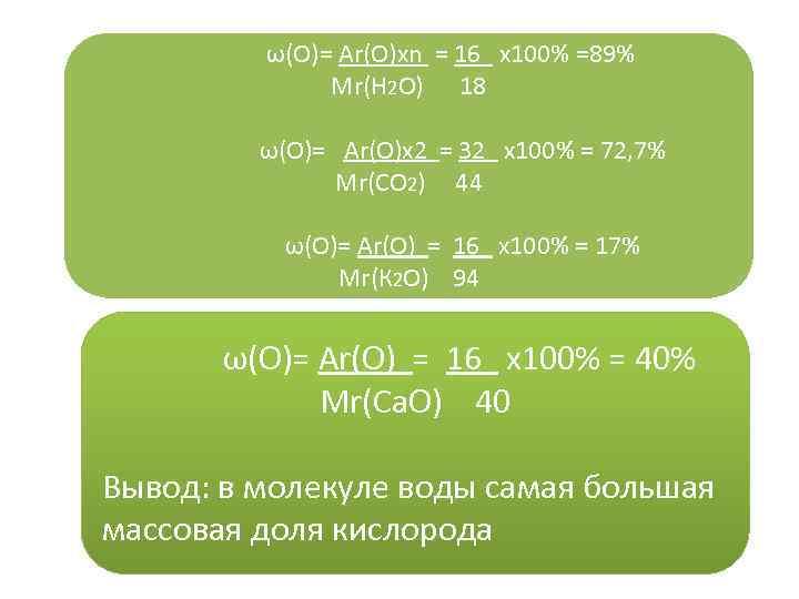 ω(О)= Аr(О)хn = 16 х100% =89% Мr(Н 2 О) 18 ω(О)= Аr(О)х2 = 32